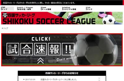170223_shikoku