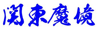 【地域リーグ 関東】「関東魔境」関東サッカーリーグが2018シーズン日程を発表!有料開催試合が増加!開幕から新東京ダービー!