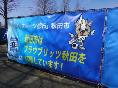 170404_akita
