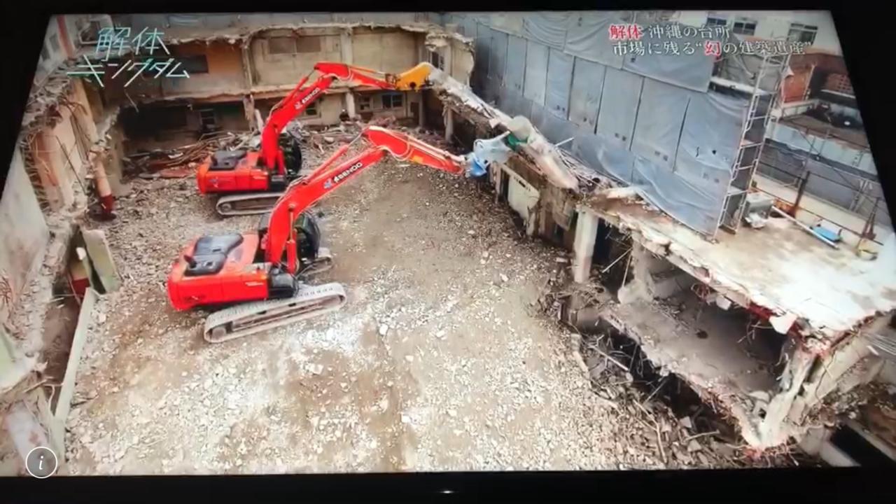 キングダム 解体