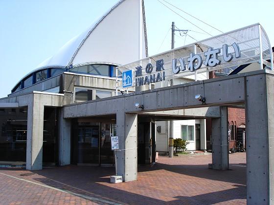 北海道 観光・写真・旅日記サイト 道の駅 14 いわない ~岩内町~