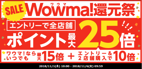 wowma_20181031