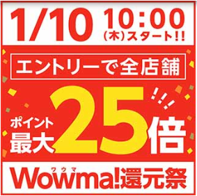 wowma_20190109