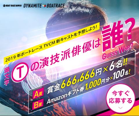boatrace20190106