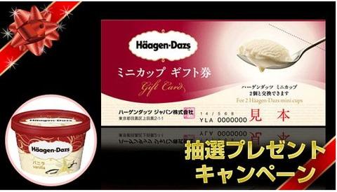 haagen-dazs0129