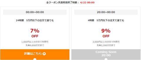 yahoo_shopping20190422b