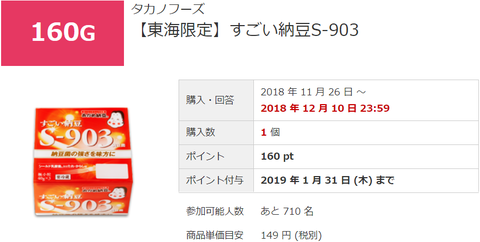 gpoint20181126a
