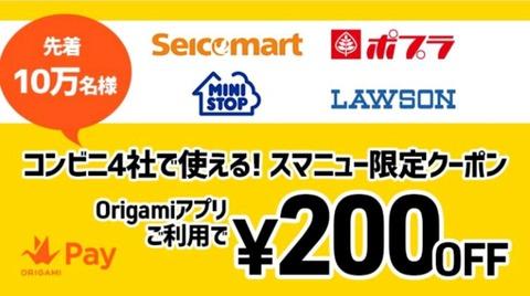 smartnews_20190520