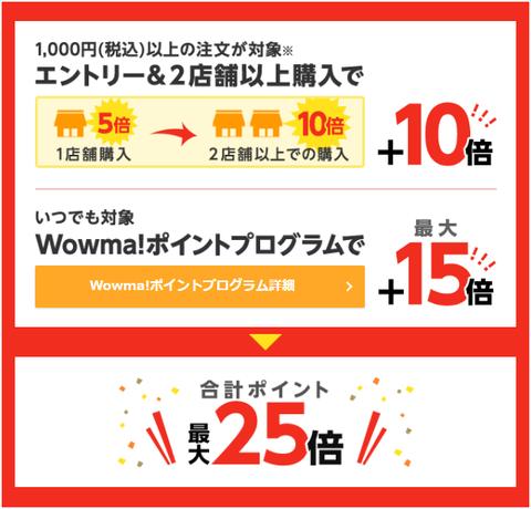 wowma_20180926b