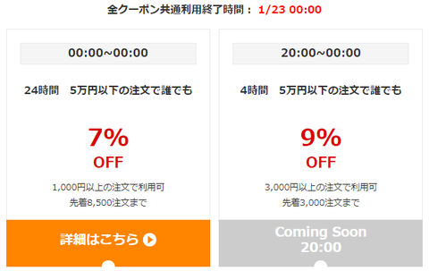 yahoo_shopping20190122c