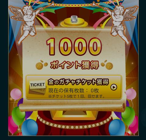 gacha_gold20151023