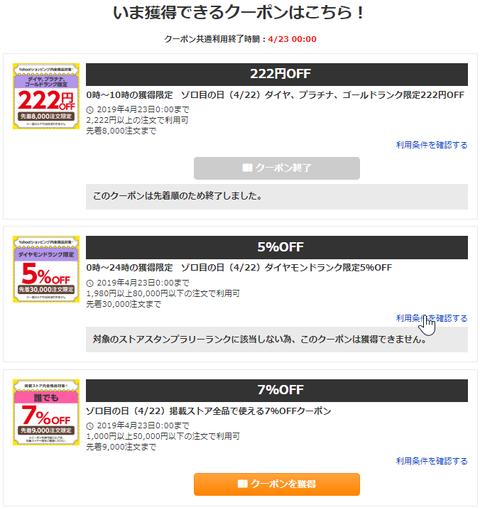 yahoo_shopping20190422