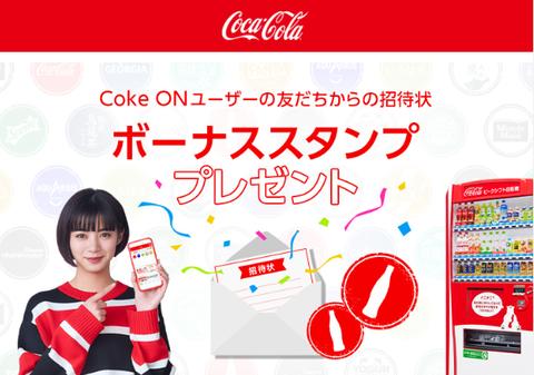 coke_on20200603