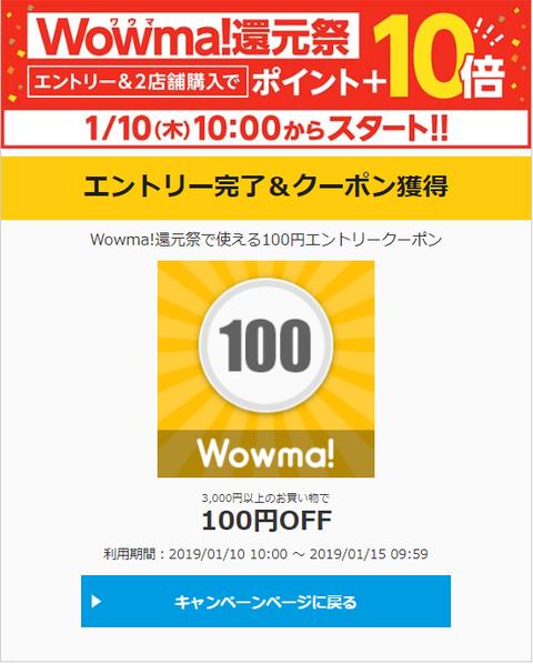 wowma_20190109a