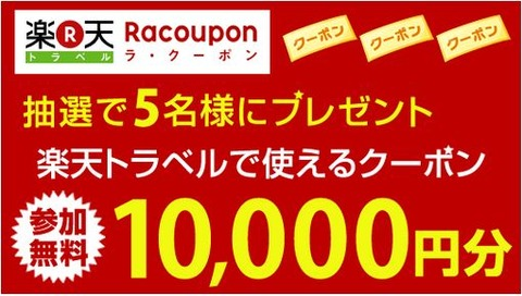 coupon_travel