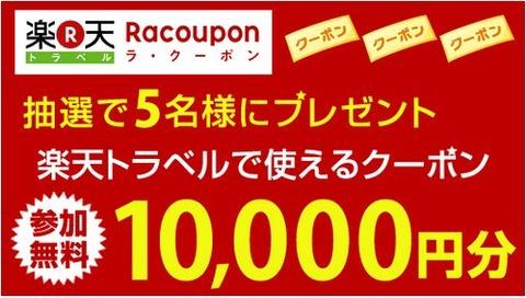coupon_travel