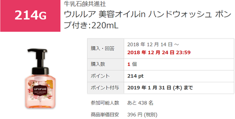 gpoint20181219