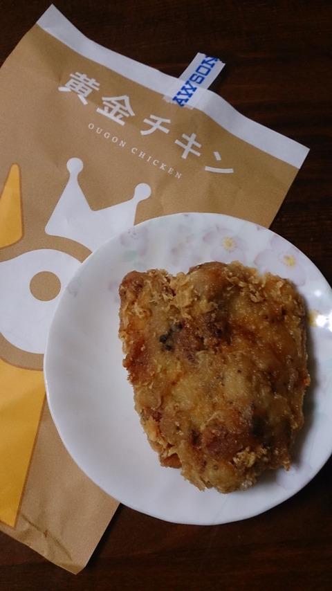 g_chicken