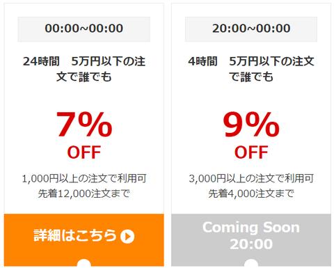 yahoo_shopping20181222c