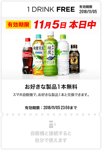 coke_on20181105