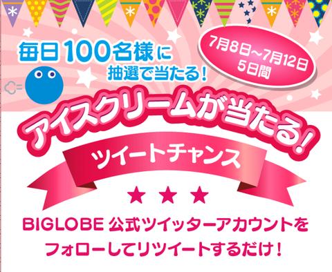 biglobe_20190709