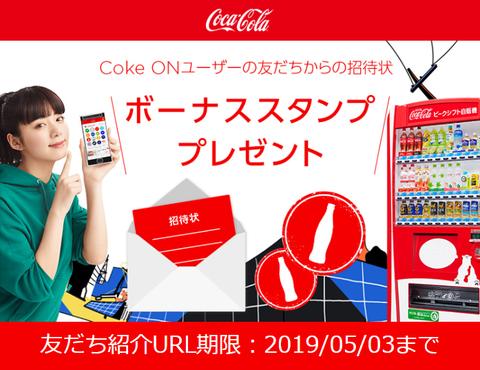coke_on20190426