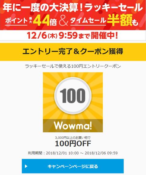 wowma_20181202a