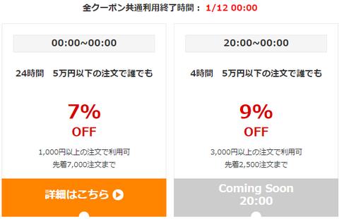 yahoo_shopping20190111d