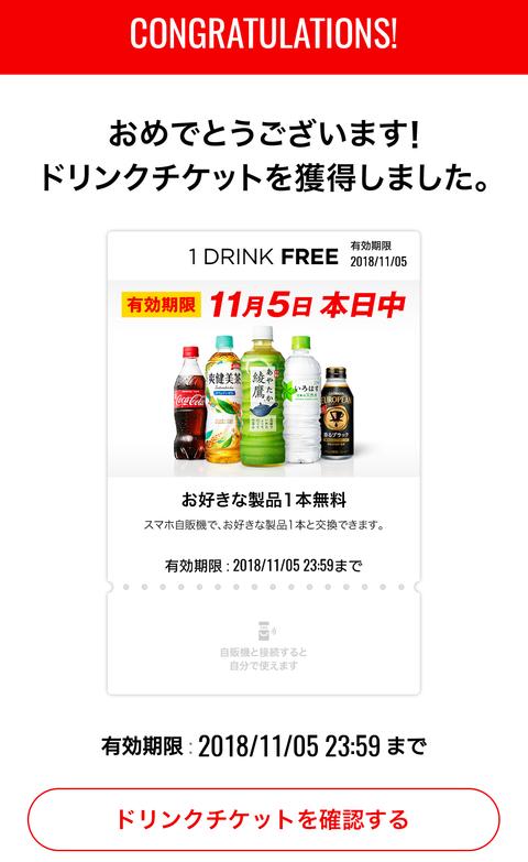 coke_on20181105a
