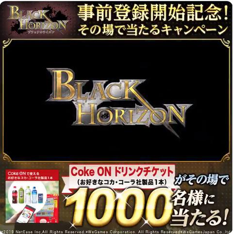 blackhorizon20190817