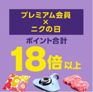 yahoo_shopping20181129a
