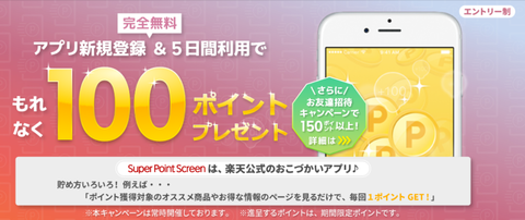 super_point_screen20180901