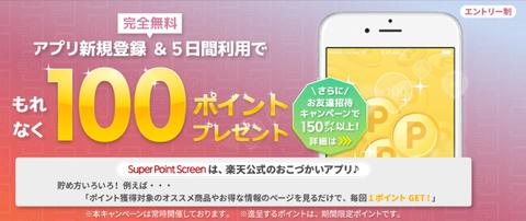 super_point_screen20180901