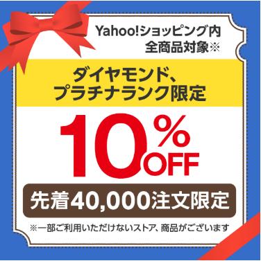 yahoo_shopping20190109a