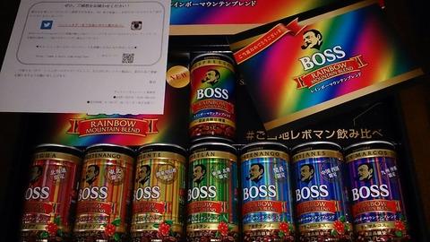 boss_rainbow0903