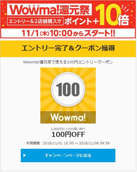 wowma_20181031a