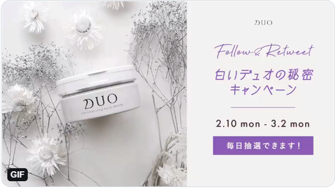 duo_20200218