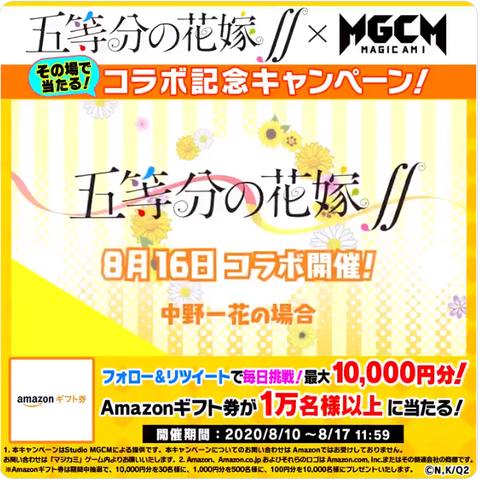 mgcm_20200811