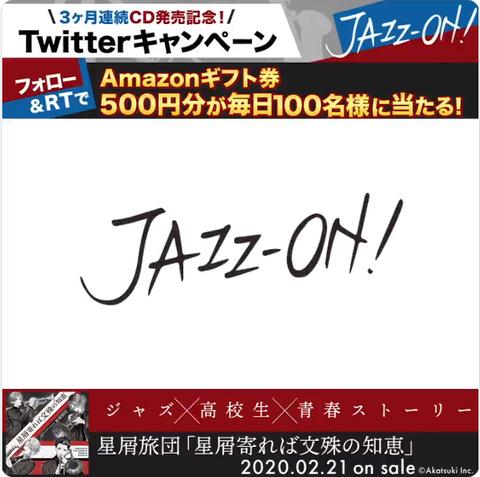jazzon_20200218