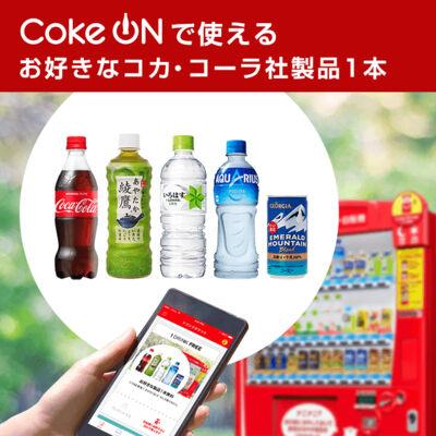 coke_on20200410