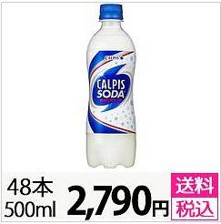 calpis_soda