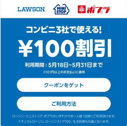 line_coupon20190518