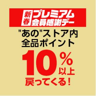 yahoo_shopping20190111e