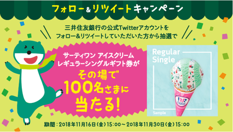sumitomo_mitsui20181117