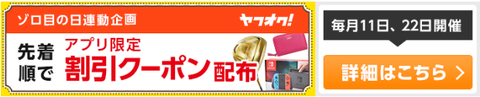 yahoo_shopping20190222c