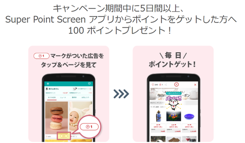 super_point_screen20180901a