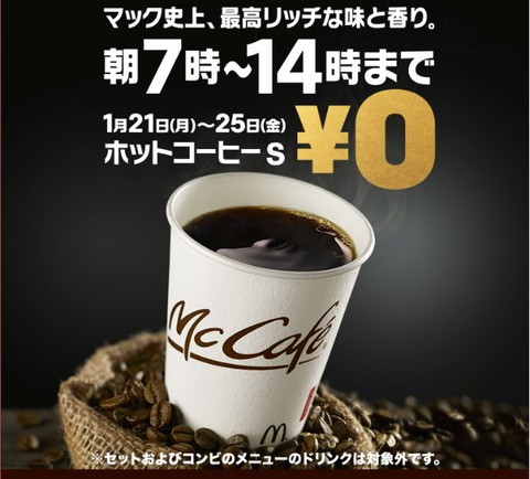 mcdonalds20190117