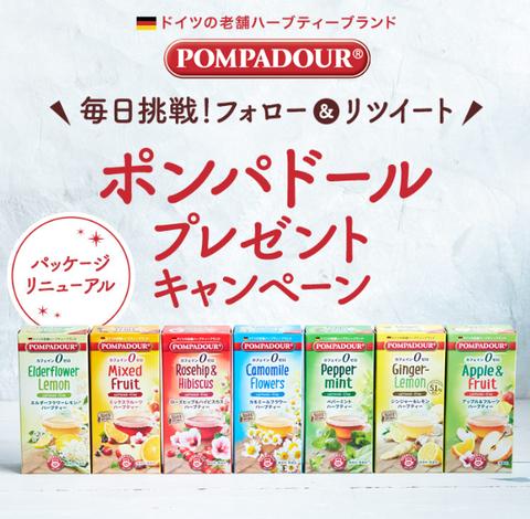 pompadour20181105