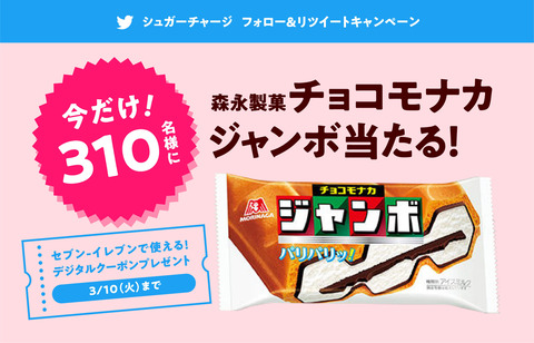 チョコ モナカ ジャンボ キャンペーン