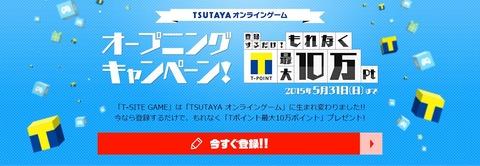 tsutaya_online_game